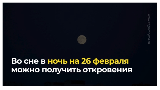 Во сне в ночь на 26 февраля можно получить откровения