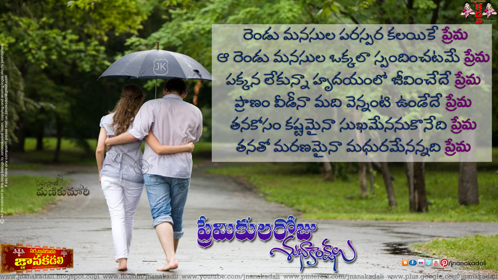 Beautiful Telugu Love & Romantic Quotes with Images, Telugu Prema Kavithalu, Telugu Love Quotations, Telugu HQ Love Quotes Images, Nenu ninnu premisthunnanu , Telugu I love you wallpapers, telugu love images, Telugu love imagesHere is a Feb 14 Telugu Valentine's Day Quotes and Greetings with Nice Love Images. Telugu Beautiful Love Quotes for Valentine's Day. Nice Telugu Happy Valentine's Day Greetings Online. Free Beautiful Online Telugu Premikula Roju Online Greetings and Quotations Pictures.