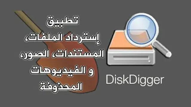 تحميل برنامج diskdigger pro النسخة المدفوعة مجانا  - مستعجل