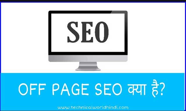 Off-Page SEO क्या है यह कैसे किया जाता है Off-Page SEO के लाभ