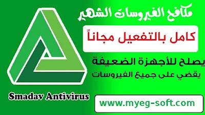 برنامج مكافح الفيروسات