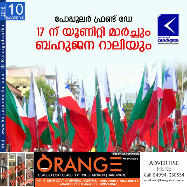 Kerala, News, Popular Front, Thrikkarippur, Kasargod, Politics, Popular Front day: Unity march will be conducted in Kasargod