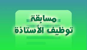 عنوان الموقع الرسمي للتسجيل في مسابقة الاساتذة 2017 بالجزائر