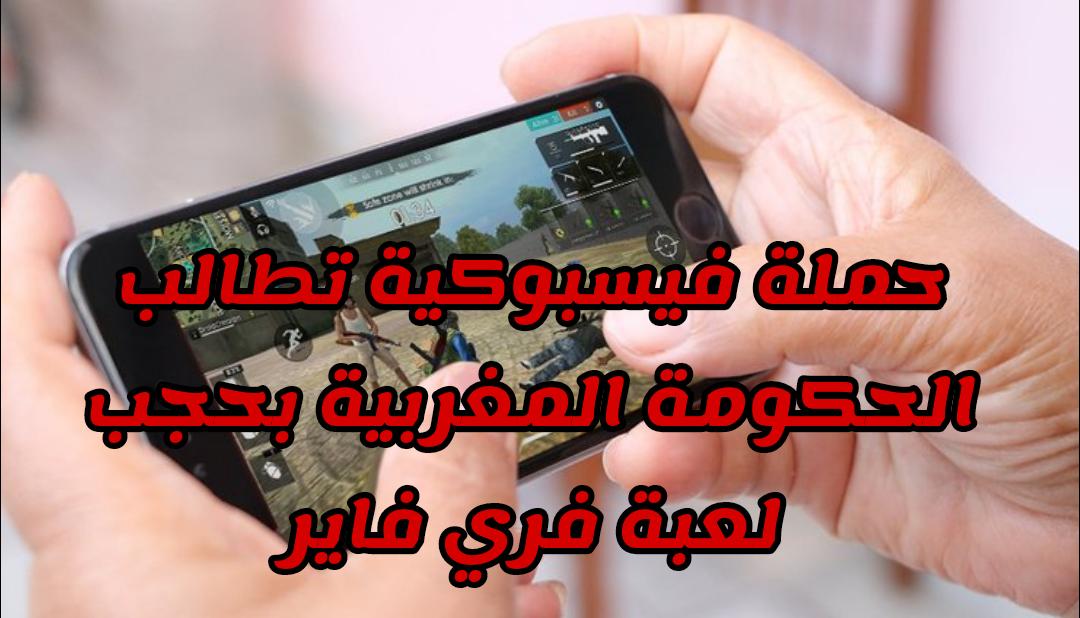 """حملة فيسبوكية تطالب الحكومة المغربية بحجب لعبة """"فري فاير و ببجي """" الشهيرة"""