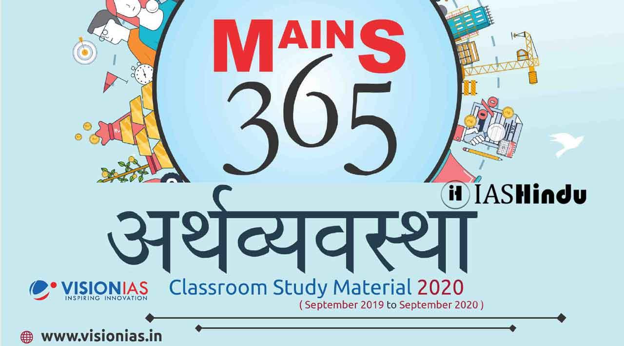 Vision IAS Mains 365 Economy 2020 in Hindi