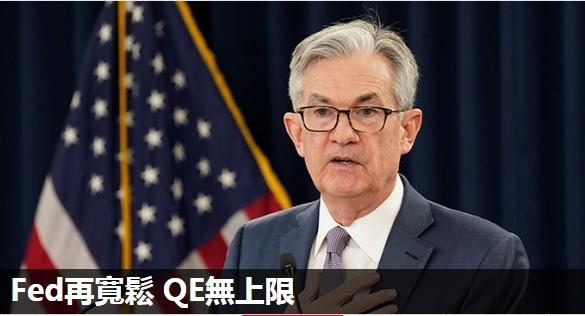 Fed再寬鬆 QE無上限
