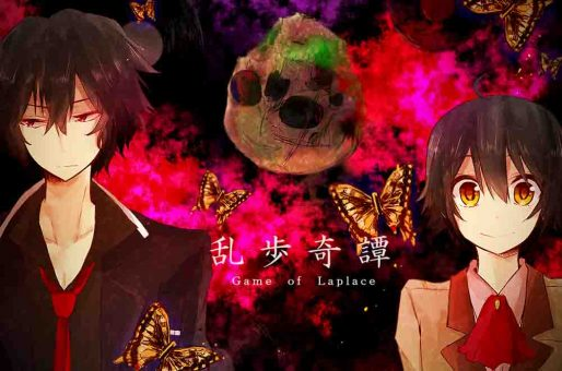 Ranpo Kitan: Game of Laplace Batch Subtitle Indonesia