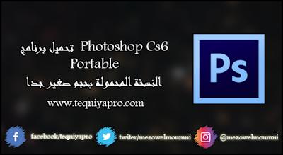 تحميل برنامج  Photoshop Cs6 Portable النسخة المحمولة بحجم صغير جدا