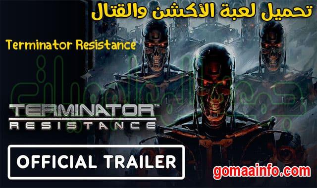 تحميل لعبة الأكشن والقتال  Terminator Resistance