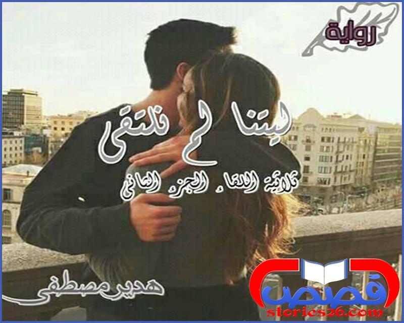 روايات رومانسية عربية كاملة قصص رومانسية محدث