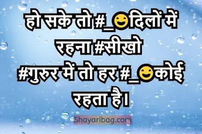 Royal Attitude Two Line Shayari