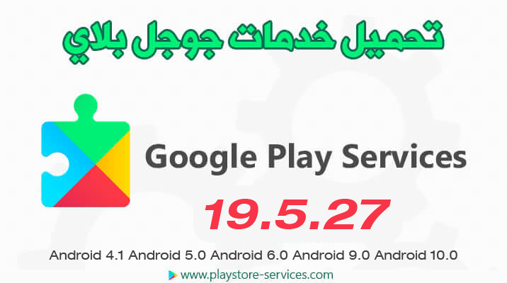 Google Play services 19.5.27