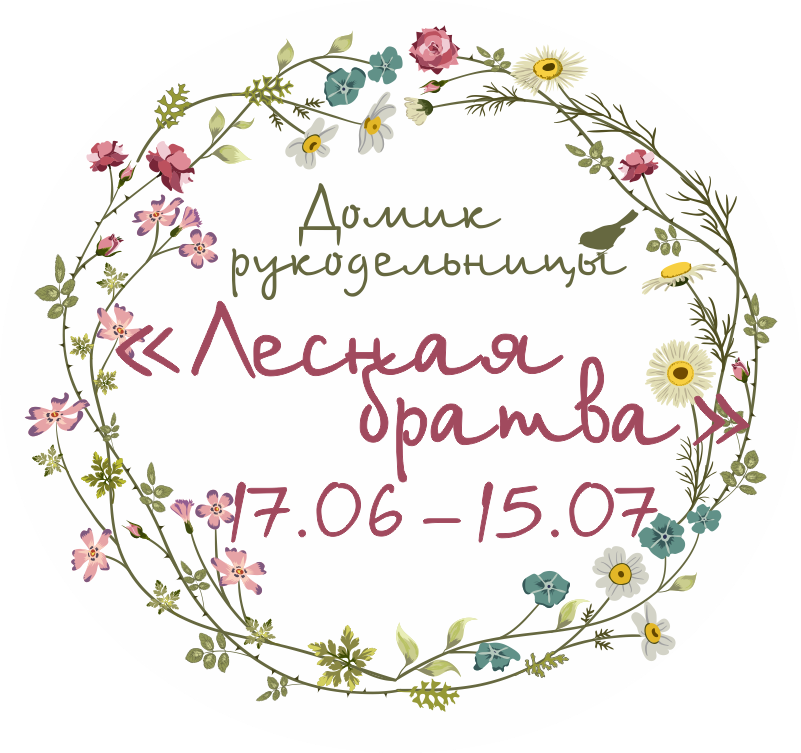 "№65 ""Лесная братва"""