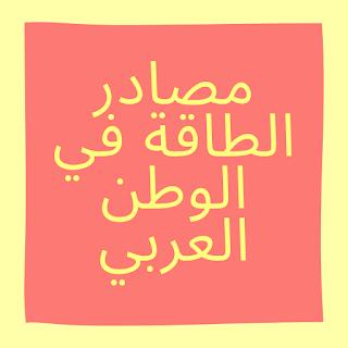 مصادر الطاقة في الوطن العربي