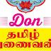 10ம் வகுப்பு தமிழ் பாடத்திற்கு Don நிறுவனம் வெளியிட்டுள்ள முழுமையான கையேடு - 450 Pages