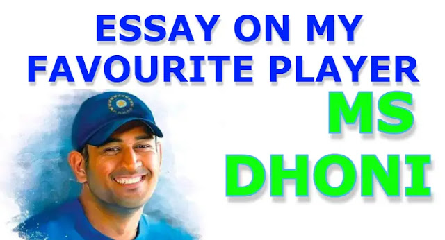Essay on my favourite player ms dhoni
