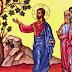 Ξεκινούν τα άγια Πάθη του Κυρίου Τί συμβολίζει η Μεγάλη Δευτέρα