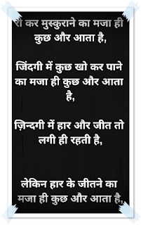 inspirational quotes about life and struggles in hindi