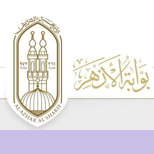 وظائف الازهر الشريف إعلان عن عدد من الوظائف في الجامع الأزهر رابط التسجيل