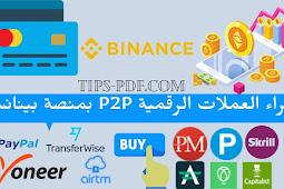 طريقة شراء العملات الرقمية عبر خيار  P2P trading بمنصة التداول بينانس Binance