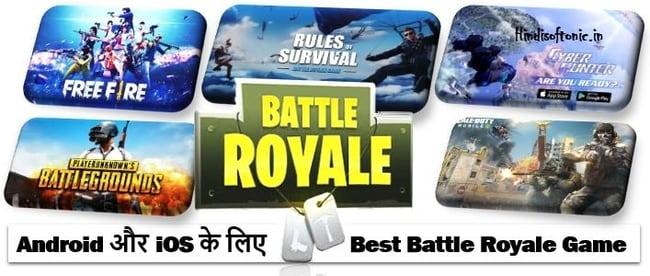 Android aur iOS ke liye Best Battle Royale / Best Battle Royale game android aur ios ke liye ,Top 10 battle royale games for android, battle royale game,hindisoftonic
