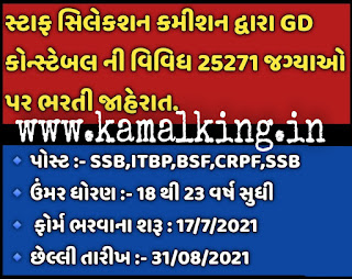 STAFF SELECTION COMMISSION GD CONSTABLE LATEST RECRUITMENT 2021