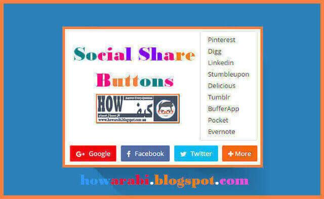 كيفية إضافة أزرار المشاركة في المواقع الإجتماعية أنيقة لـ (لمدونات البلوجر)؟