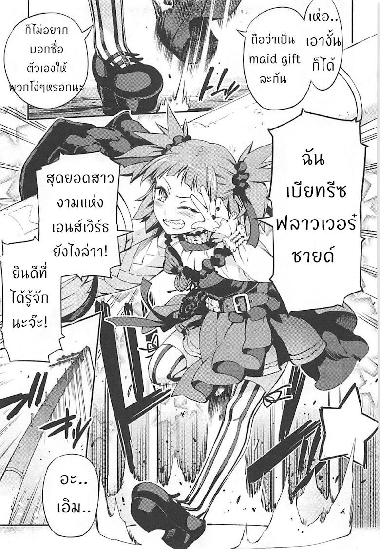 Fate/Kaleid Liner Prisma Illya Drei! - หน้า 26