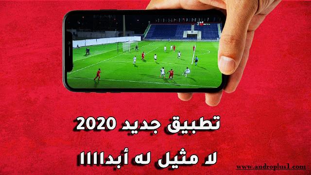 تحميل تطبيق ayoub tv الحصري لمشاهدة القنوات