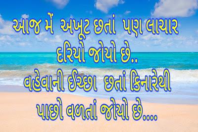 Gujarati suvichar foto,Gujarati suvichar images