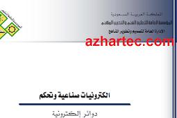جميع كتب الدوائر الإكترونية المنهج السعودي pdf