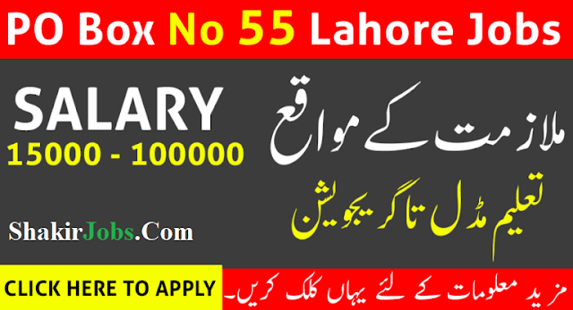 po box no 55 lahore jobs 2018-2019,latest jobs in po box,government jobs,latest po box job in pakistan,jobs in pakistan,lahore,educators jobs 2018,educator jobs in punjab,latest govt jobs,educators jobs in punjab,lahore latest job 2018 multan job,govt jobs,educator jobs thourgh nts,educator jobs in punjab 218,74k educators jobs in punjab,latest govt jobs 2018