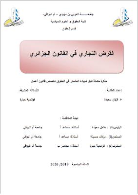 مذكرة ماستر: القرض التجاري في القانون الجزائري PDF