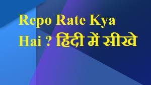 Repo Rate Kya Hai  हिंदी में सीखे