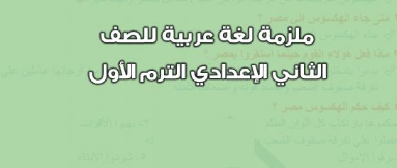 مذكرة مادة اللغة العربية للصف الثانى الأعدادى الترم الأول 2022