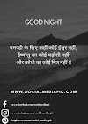 good night shayari with images, photos download