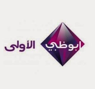 مشاهدة قناة أبوظبى الأولى اون لاين بث مباشر