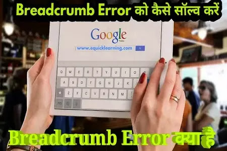 How to fix Breadcrumb Error in Hindi