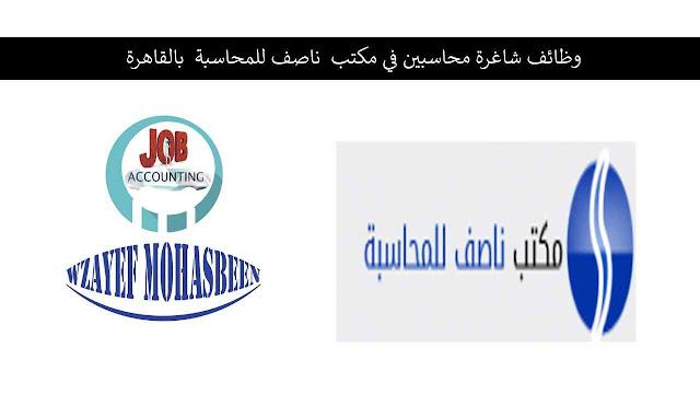 وظائف شاغرة محاسبين في مكتب  ناصف للمحاسبة  بالقاهرة