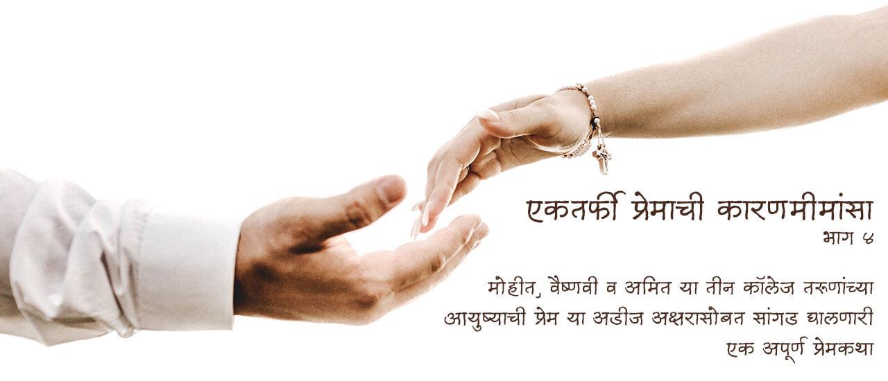 एकतर्फी प्रेमाची कारणमीमांसा भाग ४ - मराठी प्रेम कथा | Ektarphi Premachi Karanmimansa Part 4 - Marathi Prem Katha