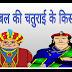 अकबर बीरबल  के किस्से कहानी | akbar birbal ke kisse kahani