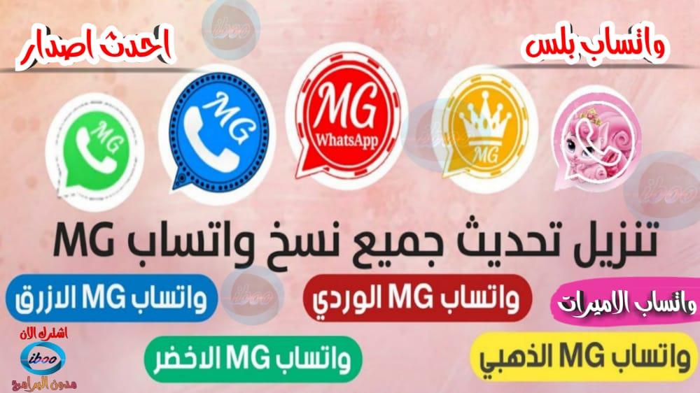 تحميل واتساب بلس احدث اصدار من MGWhatsApp الذهبي والوردي
