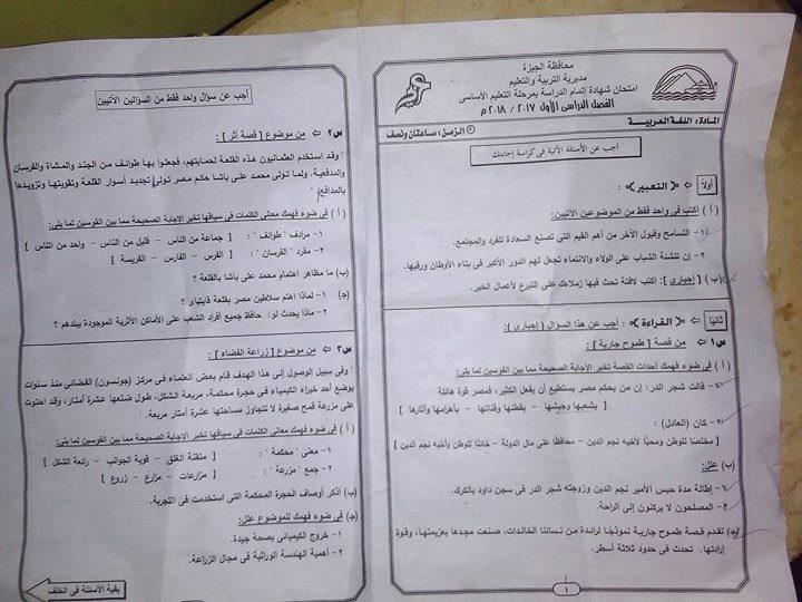 ورقة امتحان اللغة العربية للصف الثالث الاعدادي الترم الاول 2018
