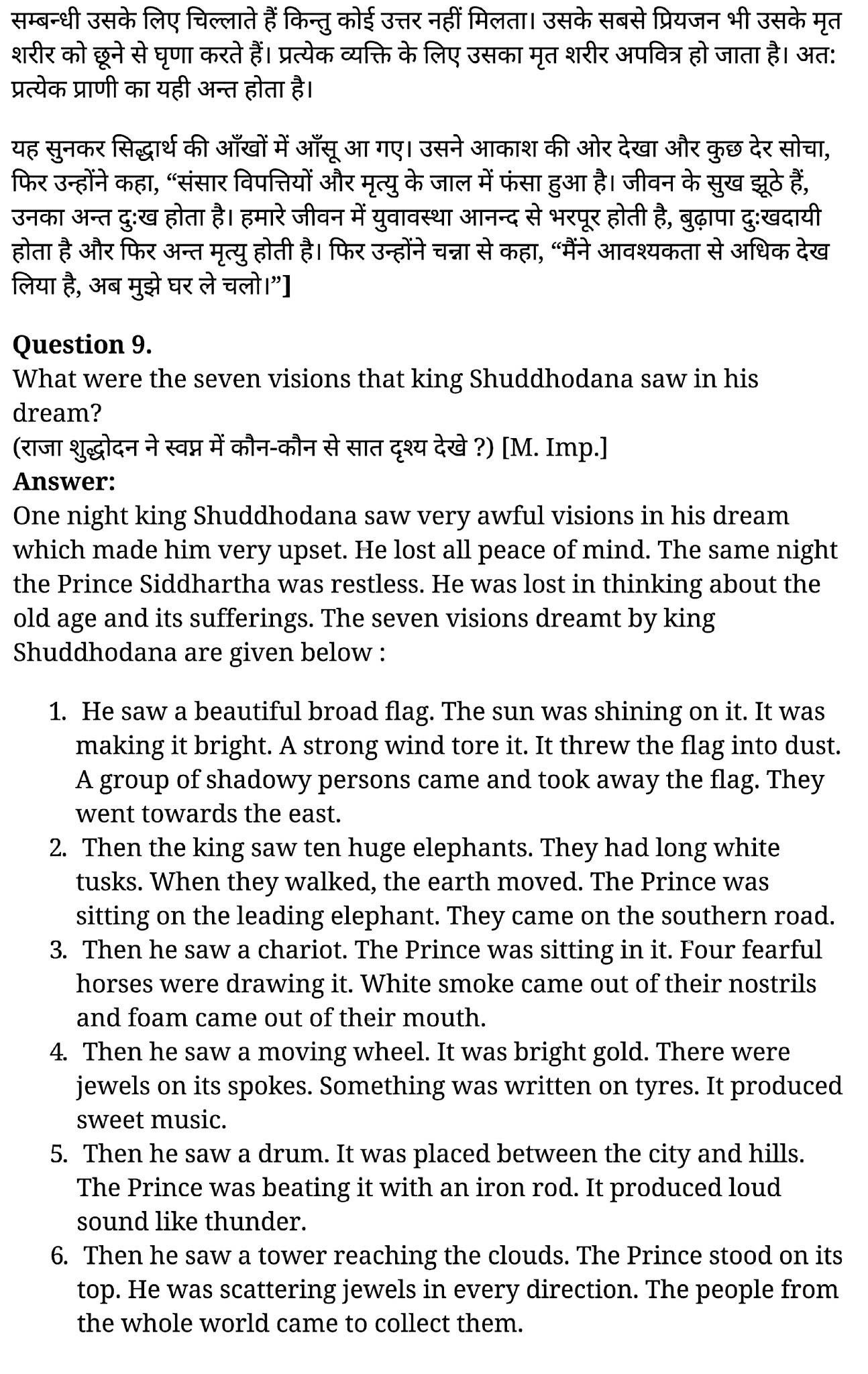 कक्षा 11 अंग्रेज़ी Poetry अध्याय 11  के नोट्स हिंदी में एनसीईआरटी समाधान,   class 11 english Poetry chapter 11,  class 11 english Poetry chapter 11 ncert solutions in hindi,  class 11 english Poetry chapter 11 notes in hindi,  class 11 english Poetry chapter 11 question answer,  class 11 english Poetry chapter 11 notes,  11   class Poetry chapter 11 Poetry chapter 11 in hindi,  class 11 english Poetry chapter 11 in hindi,  class 11 english Poetry chapter 11 important questions in hindi,  class 11 english  chapter 11 notes in hindi,  class 11 english Poetry chapter 11 test,  class 11 english  chapter 1Poetry chapter 11 pdf,  class 11 english Poetry chapter 11 notes pdf,  class 11 english Poetry chapter 11 exercise solutions,  class 11 english Poetry chapter 1, class 11 english Poetry chapter 11 notes study rankers,  class 11 english Poetry chapter 11 notes,  class 11 english  chapter 11 notes,   Poetry chapter 11  class 11  notes pdf,  Poetry chapter 11 class 11  notes 2021 ncert,   Poetry chapter 11 class 11 pdf,    Poetry chapter 11  book,     Poetry chapter 11 quiz class 11  ,       11  th Poetry chapter 11    book up board,       up board 11  th Poetry chapter 11 notes,  कक्षा 11 अंग्रेज़ी Poetry अध्याय 11 , कक्षा 11 अंग्रेज़ी का Poetry अध्याय 11  ncert solution in hindi, कक्षा 11 अंग्रेज़ी के Poetry अध्याय 11  के नोट्स हिंदी में, कक्षा 11 का अंग्रेज़ीPoetry अध्याय 11 का प्रश्न उत्तर, कक्षा 11 अंग्रेज़ी Poetry अध्याय 11 के नोट्स, 11 कक्षा अंग्रेज़ी Poetry अध्याय 11   हिंदी में,कक्षा 11 अंग्रेज़ी Poetry अध्याय 11  हिंदी में, कक्षा 11 अंग्रेज़ी Poetry अध्याय 11  महत्वपूर्ण प्रश्न हिंदी में,कक्षा 11 के अंग्रेज़ी के नोट्स हिंदी में,अंग्रेज़ी कक्षा 11 नोट्स pdf,  अंग्रेज़ी  कक्षा 11 नोट्स 2021 ncert,  अंग्रेज़ी  कक्षा 11 pdf,  अंग्रेज़ी  पुस्तक,  अंग्रेज़ी की बुक,  अंग्रेज़ी  प्रश्नोत्तरी class 11  , 11   वीं अंग्रेज़ी  पुस्तक up board,  बिहार बोर्ड 11  पुस्तक वीं अंग्रेज़ी नोट्स,    11th Prose chapter 1   book in hindi,11  th Prose chapter 1 notes in hindi,cbse books