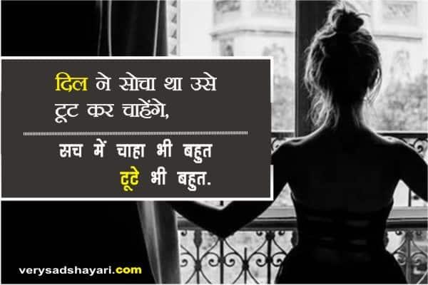 चाहा भी बहुत टूटे भी बहुत - 2 Line Shayari