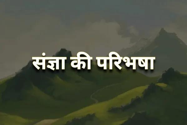 sangya ke prakar, sangya ke bhed, sangya ke kitne bhed hote hain, sangya kise kahte hai, संज्ञा का अर्थ क्या है संज्ञा के कितने भेद होते हैं संज्ञा के पांच प्रकार के होते हैं संज्ञा कितने प्रकार के होते हैं संज्ञा की परिभाषा संज्ञा किसे कहते हैं उदाहरण सहित संज्ञा शब्द किसे कहते हैं