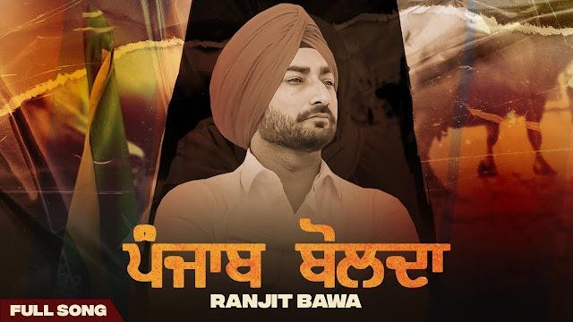 Song  :  Punjab Bolda Song Lyrics Singer  :  Ranjit Bawa Lyrics  :  Lovely Noor  Music  :  Sukh Brar