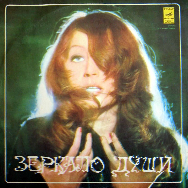 Snap, Crackle & Pop: Alla Pugacheva - Mirror of the Soul (1978)