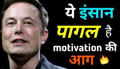 Elon Musk Motivation in Hindi | Elon Musk Life Story in short - BeawareYT