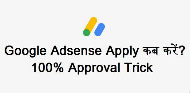 Google Adsense Apply Kab Kare